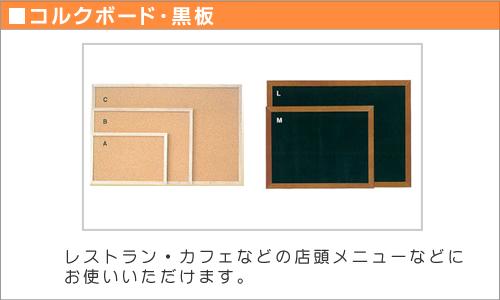 コルクボード・黒板