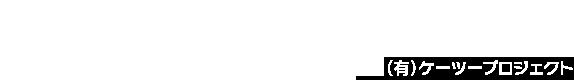 神奈川県相模原市の看板デザイン・製作なら(有)ケーツープロジェクト