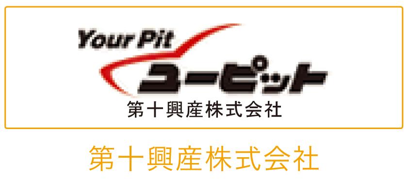 第十興産株式会社