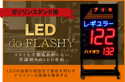 led do flashy