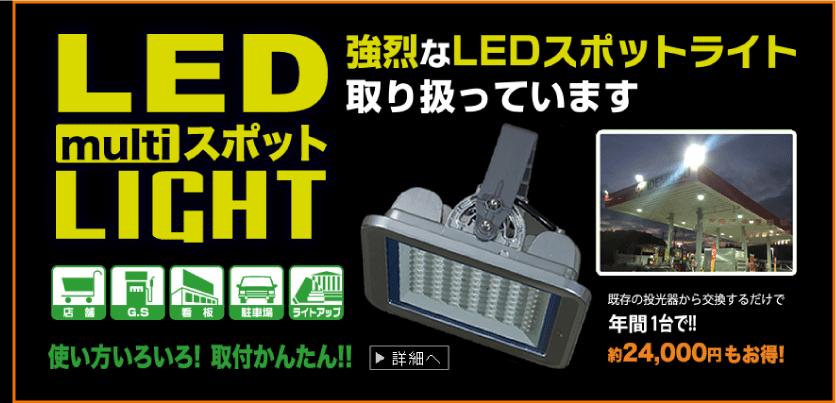 led multiスポットライト