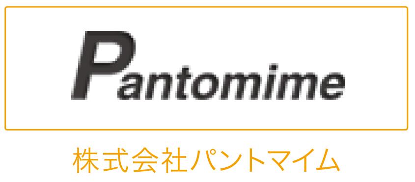 株式会社パントマイム