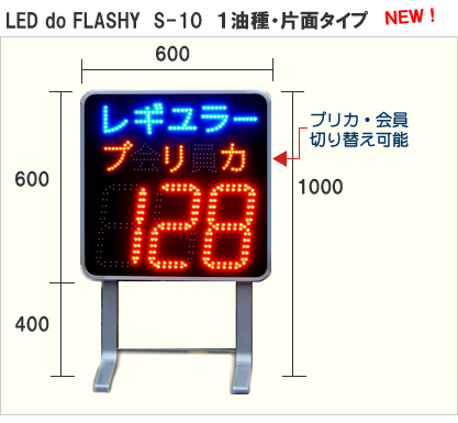 LED do FLASHY S-10